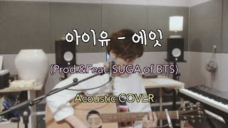 IU(아이유) _ eight(에잇) (Prod.&Feat. SUGA of BTS)(Cover by 황선호)