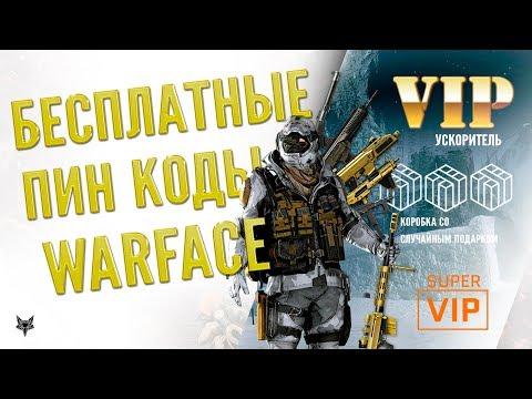Бесплатные пин коды в Warface 2018!Как получить донат,Vip,АС Вал и другие вещи в Варфейс за минуту?