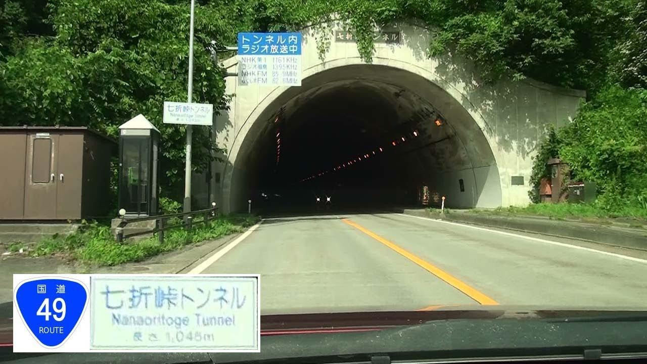 170811_七折峠TN[R49-福島県いわ...