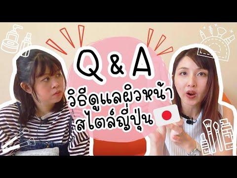 Q\u0026A วิธีดูแลผิวหน้าสไตล์ญี่ปุ่น by ilovejapan \u0026 AMT Skincare