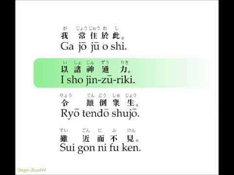 Nichiren Buddhism 'Slow Morning Gongyo'
