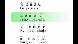 Nichiren Buddhism 39Slow Morning Gongyo39