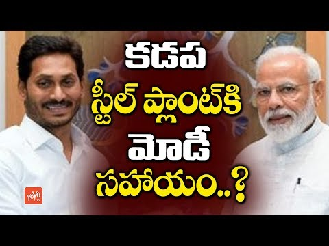 Kadapa Steel Plant will Get Funds From Modi Government ? | CM Jagan | AP News | YOYO TV Channel