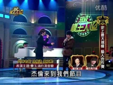 超級模王大道 20120325 林俊逸 模仿費玉清 (+阿咪老師)