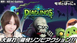 🐤プレゼント企画アリ🐸Nintendo Switch版「デッドリングス」死神の気晴らしゲーなの!?【もずとはゃにぇ】