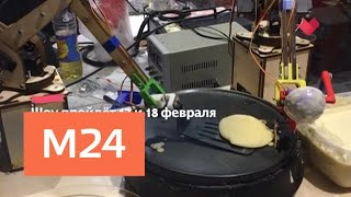 """""""Это наш город"""": робот устроит кулинарное шоу на ВДНХ на Масленицу - Москва 24"""