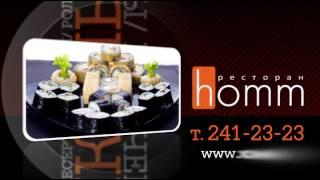 Хомм - доставка суши, роллов в Красноярске.(Лучшие суши и роллы в Красноярске!!! Большой выбор салатов и горячих блюд. Вступайте в нашу группу http://vk.com/homm2..., 2013-06-16T06:54:44.000Z)