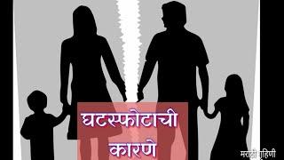 घटस्फोट होण्याची प्रमुख कारणे | Top Reasons for Divorce by Marathi Gruhini