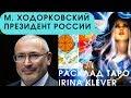 Михаил #Ходорковский президент России расклад на картах #ТАРО