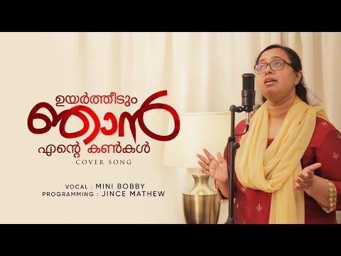 Uyartheedum Njan Ente Kankal  | Malayalam Traditional Song |  Mini Bobby  | Top Tunes ©