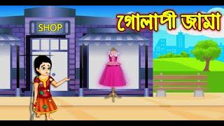 গোলাপী জামা | Golapi jama | Bangla Cartoon | Bengali Morel Bedtime Stories