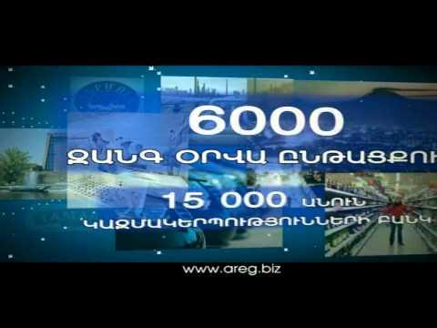 AREG Texekatu 551111