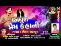 Adhuri Prem Kahani  || Vikram Sadarpur || New Song 2018