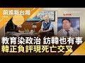 前進新台灣線上看 2019-03-13 New Taiwan 教育染政治色彩? 訪韓也有事? 韓國瑜正負網路聲量出現交叉