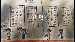 [아이노래 랩 갤러리 ] 미세먼지