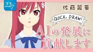 【佐藤麗華】QuickDraw!書いてみた!【22/7】