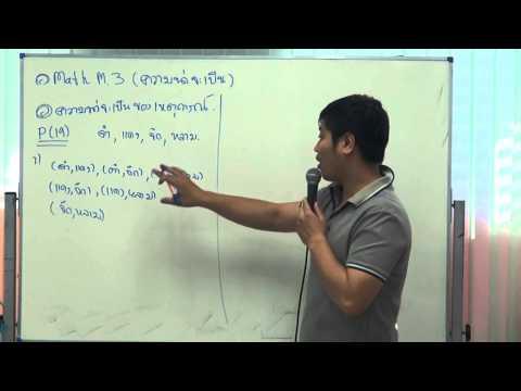 พี่ณัฐ คณิต ม 3 เทอม 2 พื้นฐาน บทที่ 2 ความน่าจะเป็น part 2