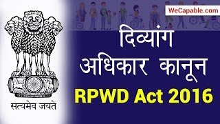 RPWD  Disability Act 2016 in Hindi || दिव्यांग अधिकार कानून 2016 || WeCapable || Lalit Kumar