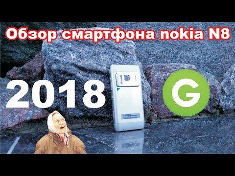 Обзор смартфона Nokia N8 2018, фотовидео возможности, интернет, вспышка ксенон Gadget X