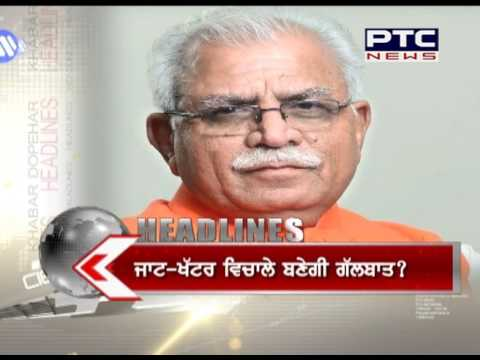 Headlines | PTC News | Feb 20, 2017