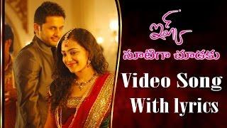 Ishq Telugu Movie || Sutiga Chudaku Video Song With Lyrics || Nithin, Nitya Menon
