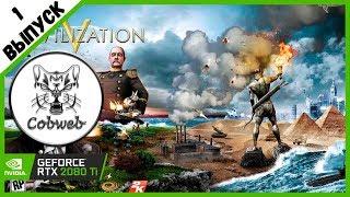 Цивилизация 5 Почти мой первый раз -