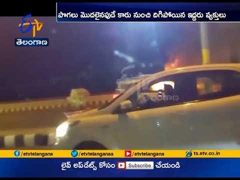 Car Catches Fire | On PV Narasimha Rao Expressway | at Hyderabad