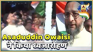 AIMIM चीफ Asaduddin Owaisi ने किया ध्वजारोहण, 'जन गण मन' भी गाया | 71st Republic Day |ABP News Hindi