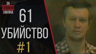 61 Убийство в Московском Парке - Он Просто Любил Убивать - Часть 1.Про Воров в Законе. Трусы Женские с Петухом