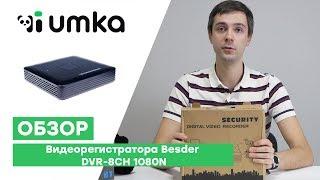 Видеорегистратор Besder DVR 8CH 1080N / распаковка и обзор видеорегистратора систем видеонаблюдения