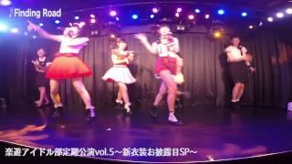 【楽遊アイドル部 】定期公演vol.5!「 新衣装お披露目SP」 楽曲は <Fi...