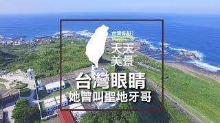 新北貢寮 東北角美景-三貂角燈塔 HD 【台灣,你好!】空拍美景系列