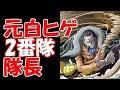 【ワンピース】クロコダイル、もと白ヒゲ海賊団2番隊隊長(考察)