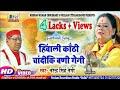 Garhwali Song    Narendra Singh Negi    चाँदीकी बानी गेनी    Hiwali Kanthi   Chandi ki Bani Geni