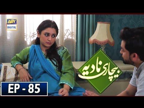 Bechari Nadia Episode 85 - 10th December 2018 - ARY Digital Drama