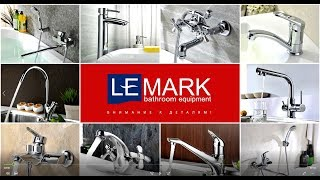 видео Смесители Lemark (Лемарк) Melange для раковин, ванн и биде
