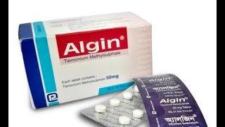 Algin Tablet মেয়েদের ঋতু চলাকালীন পেট ব্যথার সেরা ঔষধ