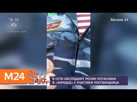 Сотрудник Росгвардии ударил мужчину в Зарядье - Москва 24