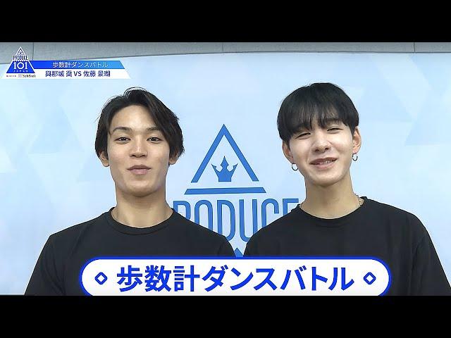 【佐藤 景瑚(Sato Keigo)VS與那城 奨(Yonashiro Sho)】歩数計ダンスバトル PRODUCE 101 JAPAN