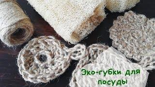 Эко-губки для мытья посуды | Экологичные мочалки для тела