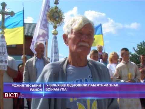 У Вільхівці відновили пам'ятний знак воїнам УПА