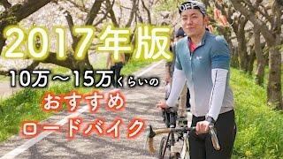 「2017年モデル」とにかくロードバイクに乗りたい人におすすめしたい『10万円〜15万円くらい』で買えるアルミロードバイク