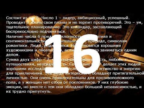 Гороскоп по дате рождения (число 16 )