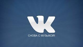 Приложение VK без ограничений в музыке (VK 2.1)