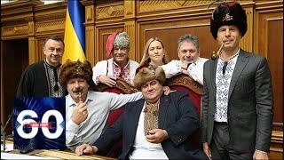 Депутаты Рады нарядились казаками и написали письмо Путину. 60 минут от 07.11.18