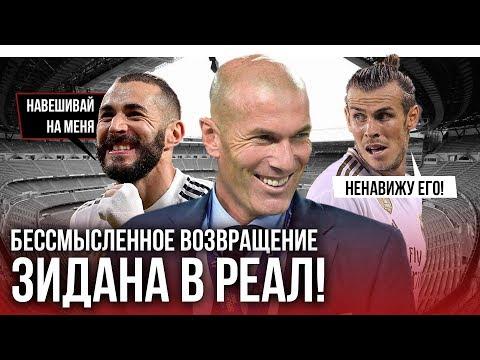 Зидан разрушает Реал Мадрид! / Feat Z Zone