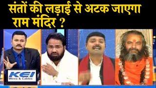 5 Ki Panchayat : क्या संतों की लड़ाई से अटक जाएगा राम मंदिर ?