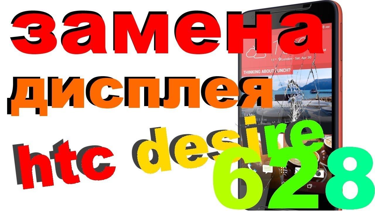 Интернет-магазин мтс: купить смартфоны htc, выгодные цены на смартфоны htc, продажа с доставкой и гарантией по россии, подробное описание.