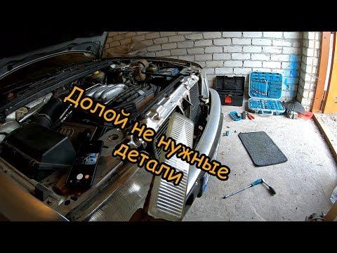 Часть 1. Ауди 80 Б4 2.6 V6 quattro Замена Радиатора