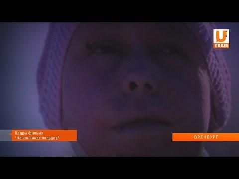 """UTV. Благотворительный показ фильма """"На кончиках пальцев"""""""